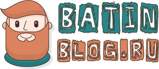 Батин Блог