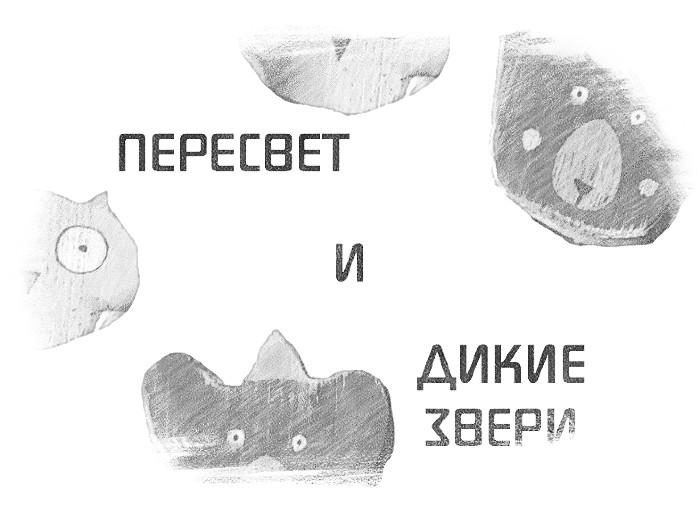 """Короткометражный фильм """"Пересвет и дикие звери"""""""