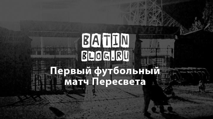 Стадион Сатурн Раменское - Батин Блог
