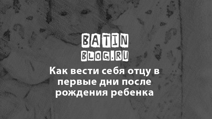 Что делать отцу после родов жены - Батин Блог