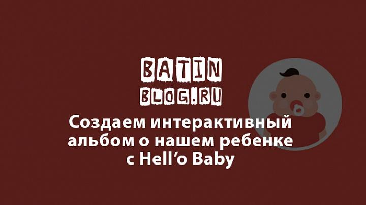 Интерактивный альбом Hell'o Baby - Батин Блог