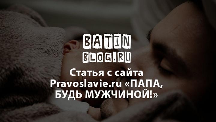 Статья сайта Православие ру - Батин Блог