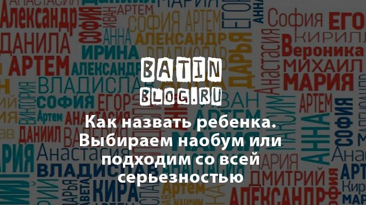 Как называть ребенка - Батин Блог