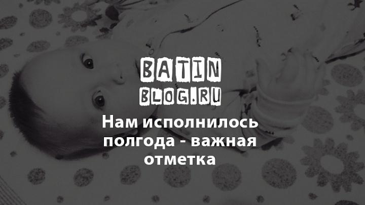 Ребенку полгода - Батин Блог