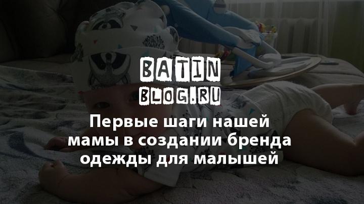 Как создать бренд одежды для малышей - Батин Блог