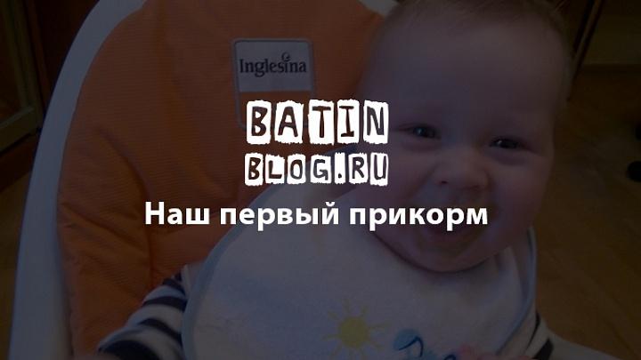 Первый прикорм у ребенка в полгода - Батин Блог