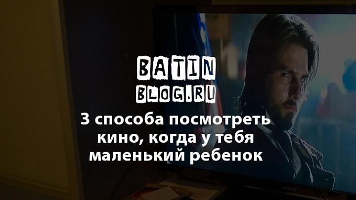 Смотрим кино дома - Батин Блог