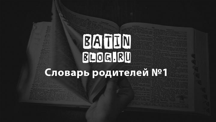 Рабочий словарь детских терминов - Батин Блог