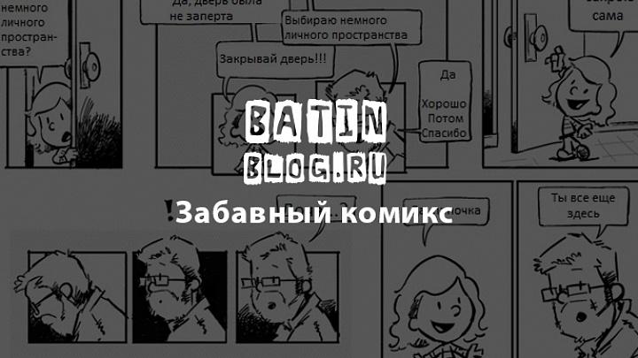 Комикс про папу и дочку - Батин Блог