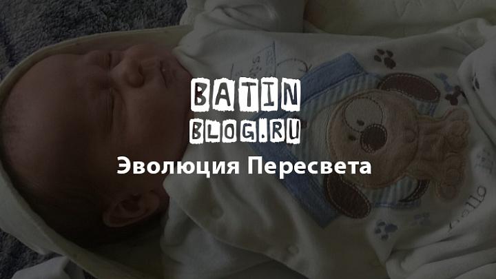 Как изменяется ребенок с возрастом - Батин Блог