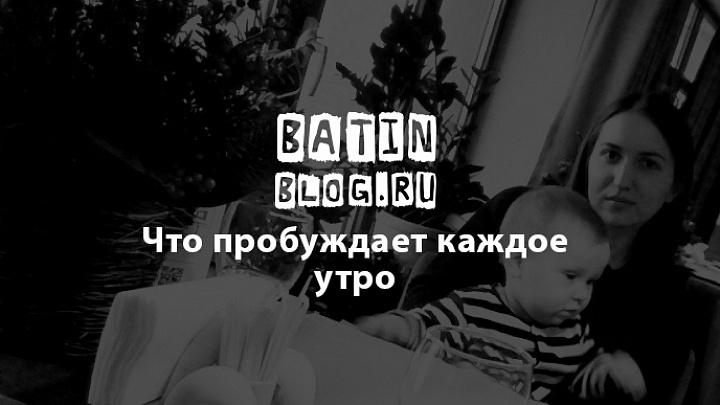 Жена с ребенком - Батин Блог