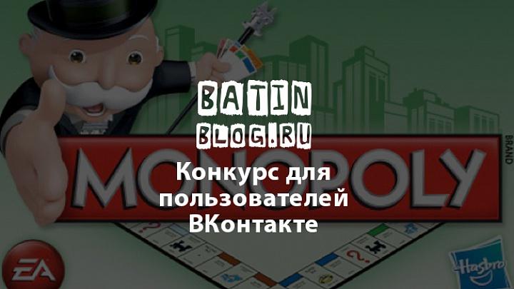 Игра монополия в подарок - Батин Блог