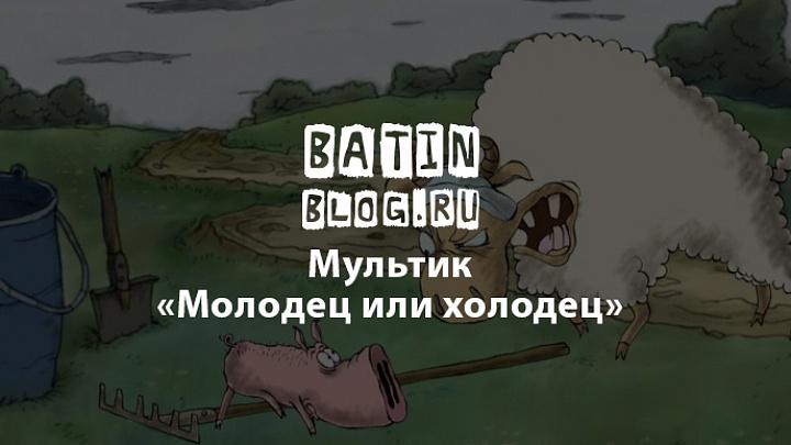 Мультфильм Молодец или холодец - Батин Блог