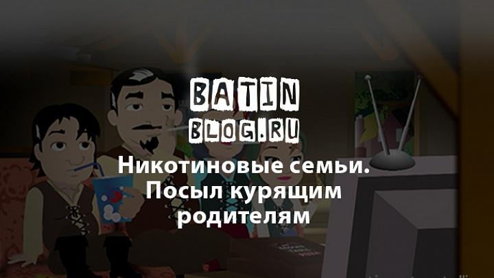 Никотиновые семьи - Батин Блог