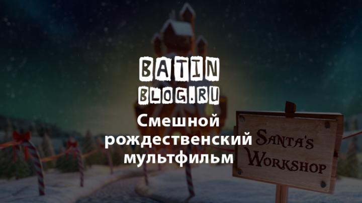 Santa's Worshop Movie на сайте Батин Блог