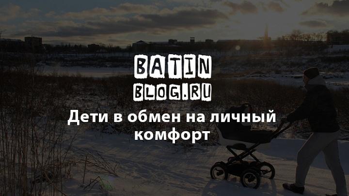 Отец с детской коляской - Батин Блог