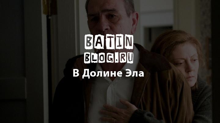 Художественный фильм В долине Эла - Батин Блог