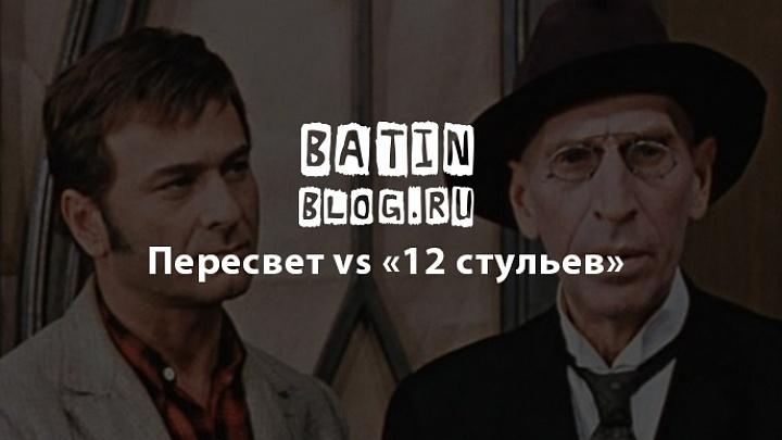 Эпизод фильма 12 стульев - Батин Блог