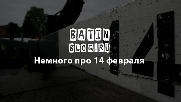 На счет 14 ферваля - Батин Блог