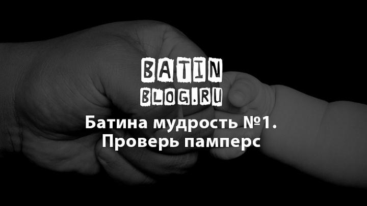 Отцовские советы - Батин Блог