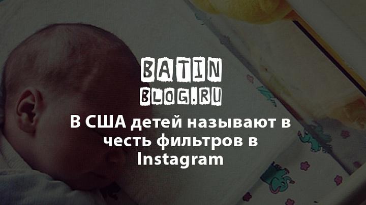 Имя ребенку в честь фильтра Instagram - Батин Блог