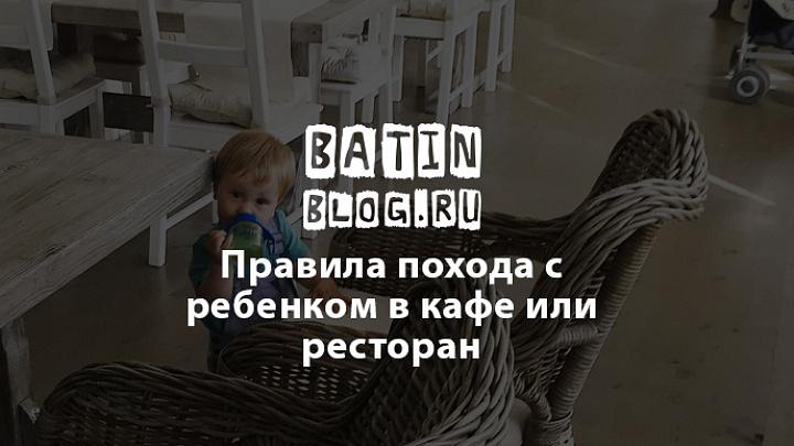 С ребенком в ресторан - Батин Блог