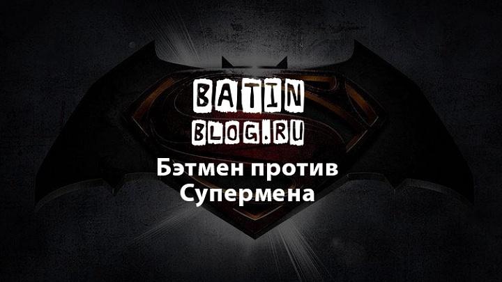 Лого Бэтмен против Супермена - Батин Блог