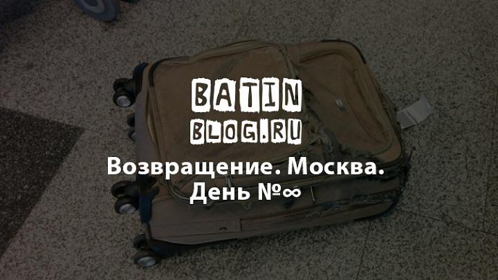 Внуково и испорченный багаж - Батин Блог
