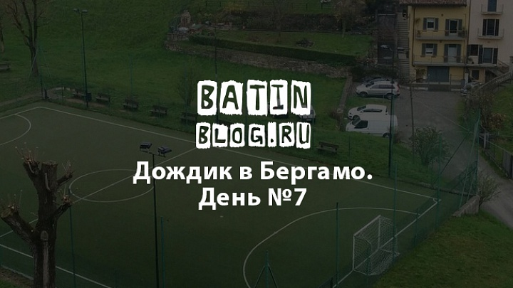 Старый город Бергамо - Батин Блог