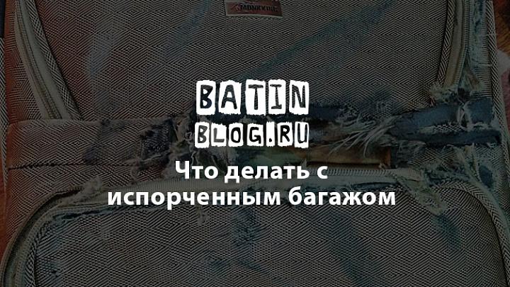 Испорченный багаж - Батин Блог