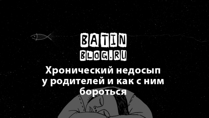 Недосып у родителей - Батин Блог