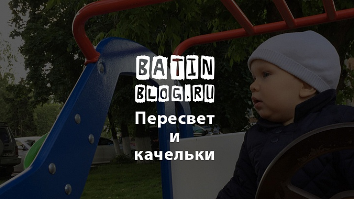 Ребенок на детской площадке - Батин Блог