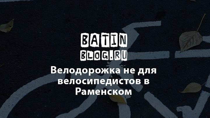 Велодорожка в городе Раменское - Батин Блог