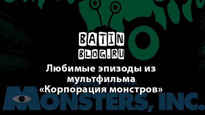 Monster Inc. - Батин Блог