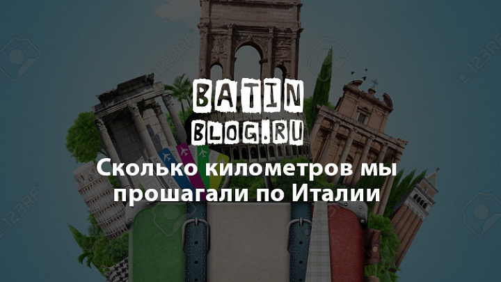 Отдых в Италии - Батин Блог