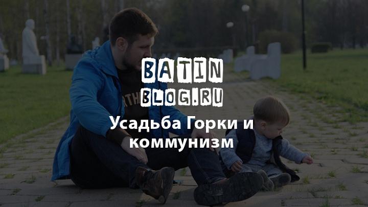 Усадьба Горки алея памятников Ленину - Батин Блог