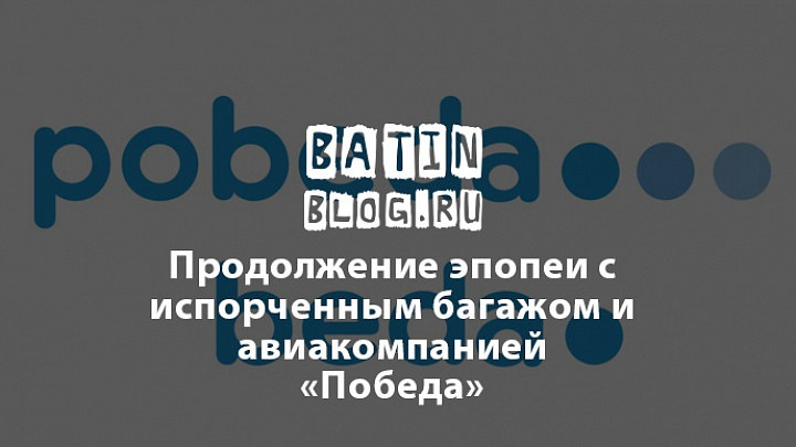 Авиакомпания Победа - Батин Блог