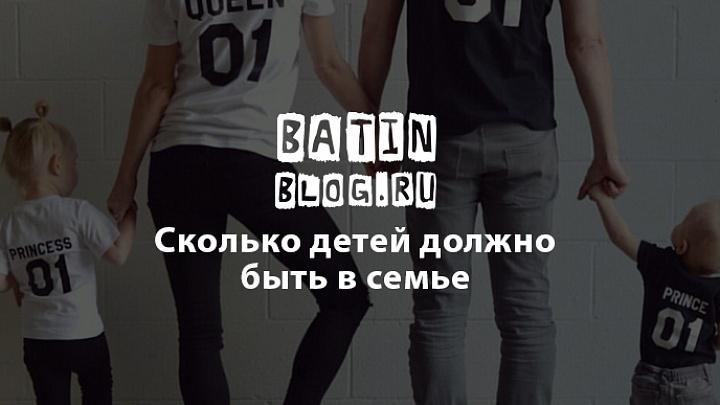 Родители с двумя детьми - Батин Блог