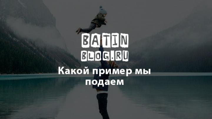 Отец пример для сына - Батин Блог