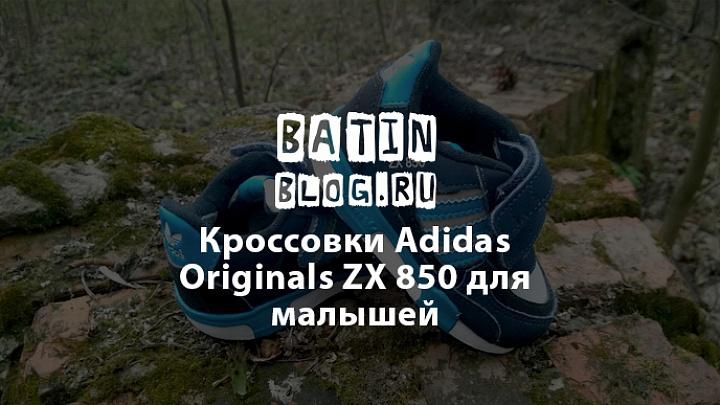 Adidas Originals ZX 850 - Батин Блог