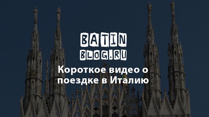 Католическая церковь в Италии - Батин Блог