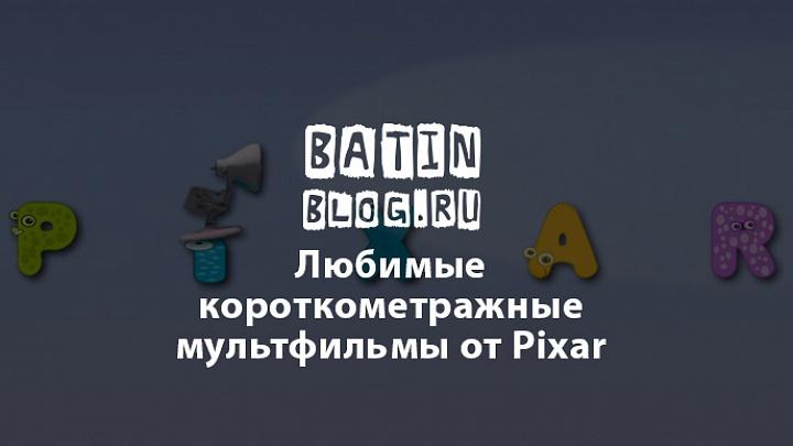 Мультфильмы Пиксар - Батин Блог