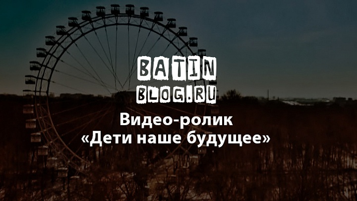 Колесо обозрения - Батин Блог