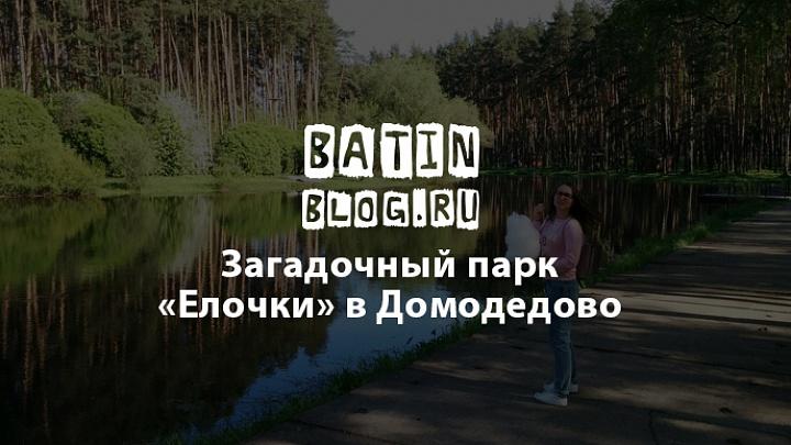 Наташа в парке Елочка в Домодедово - Батин Блог
