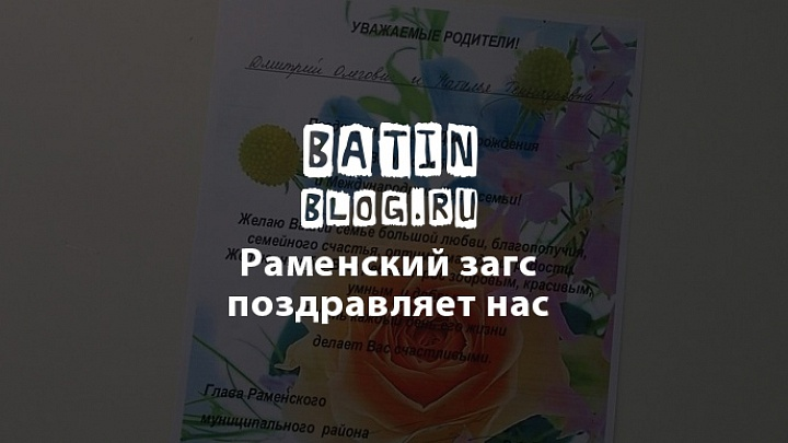 Грамота Раменский загс 15 мая - Батин Блог