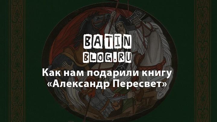 Святой Александр Пересвет - Батин Блог
