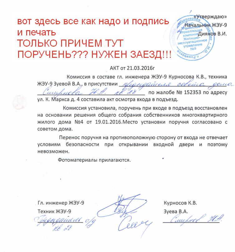 Акт ЖЭУ-9 Раменское
