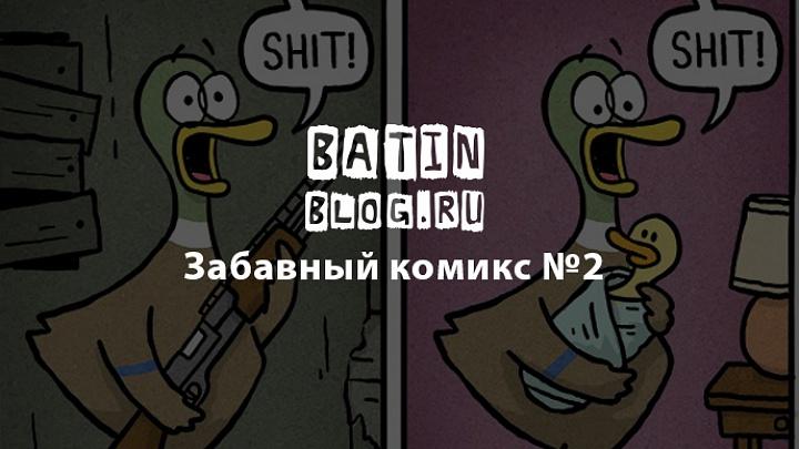 Комиксы про детей и отцов - Батин Блог