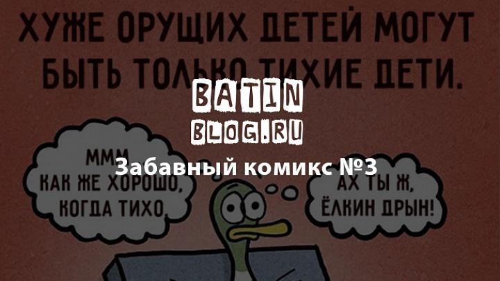 Смешной комикс про родителей и детей - Батин Блог