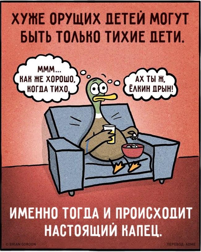 Смешной комикс про родителей и детей